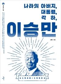 나라의 아버지, 대통령, 각하, 이승만(역사하는 신문)