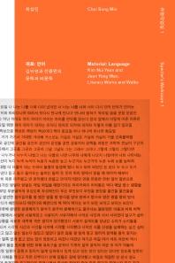 재료: 언어