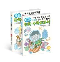 만화 수학교과서 초등 고학년 세트(5~6학년)(개념연결)(전2권)