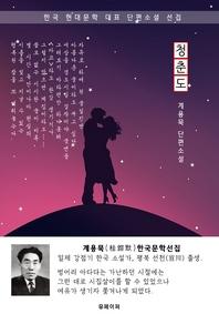 청춘도 - 계용묵 한국문학선집