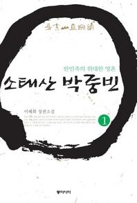 소태산 박중빈 1 (원불교의 교조)
