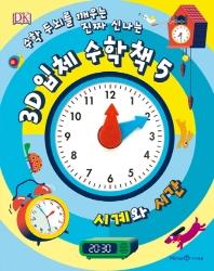 3D 입체 수학 책. 5: 시계와 시간(수학 두뇌를 깨우는 진짜 신나는)(양장본 HardCover)