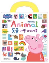 페파피그 동물 가방 스티커북