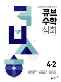 큐브수학S 심화 Strong 초등 수학 4-2(2021)