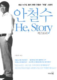 안철수 He Story