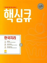 고등 한국지리(2019)(핵심큐)