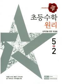 초등 수학 5-2(원리)(2017)(디딤돌)(개정판)
