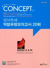 고등 영어독해 약점유형모의고사 20회 컨셉 Concept