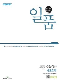 고등 수학(상) 684제(2020)(일품)