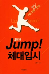 Jump 체대입시(2019)