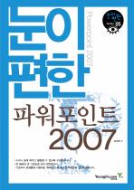파워포인트 2007(눈이편한)(눈이편한 SERIES 5)