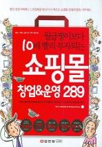 월급쟁이보다 10배 빨리 부자되는 쇼핑몰 창업&운영 289(CD1장포함)