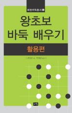 왕초보 바둑 배우기 활용편(혜원바둑총서 12)