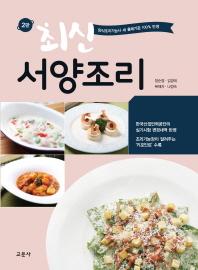 서양요리(최신)(2판)