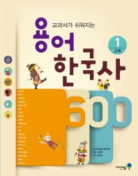 용어 한국사 600. 1: 고대(교과서가 쉬워지는)(아이세움 스쿨)