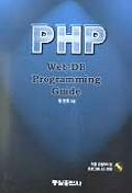PHP(WEB-DB PROGRAMMING GUIDE)(S/W포함)