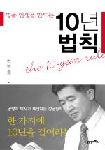 10년 법칙(명품 인생을 만드는)