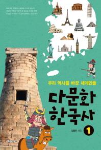 다문화 한국사. 1: 우리 역사를 바꾼 세계인들