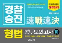 경찰승진 형법 봉투모의고사 10회분(2021)(속전속결)
