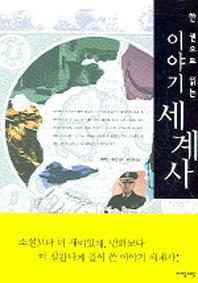 이야기 세계사(한권으로 읽는)