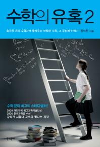 수학의 유혹. 2