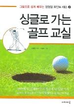 싱글로 가는 골프교실