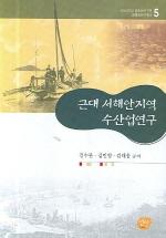 근대 서해안지역 수산업연구(군산대학교환황해연구원환황해연 5)