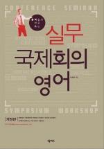 실무 국제회의 영어(통역 없이 바로쓰는)(개정판 2판)(MP3CD1장포함)