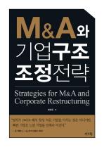 M&A와 기업구조조정 전략(양장본 HardCover)