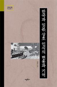 한국과 일본, 상호 인식의 변용과 기억(기억과 경계 학술총서)(양장본 HardCover)