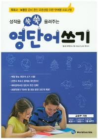 영단어쓰기(성적을 쑥쑥 올려주는)(CD1장포함)