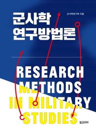 군사학 연구방법론(양장본 HardCover)