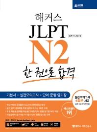 JLPT N2 한 권으로 합격(2020)(해커스일본어)