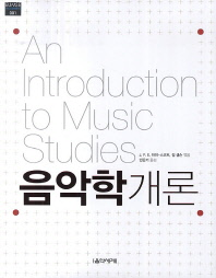 음악학개론(EUMSE Academic 1)