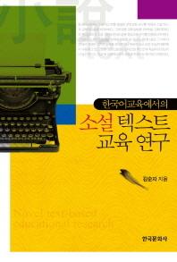 소설 텍스트 교육 연구(한국어교육에서의)