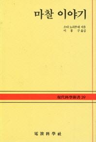 마찰 이야기(현대과학신서 39A)