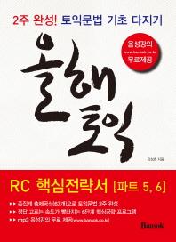 올해 토익 RC 핵심전략서: 파트 5 6