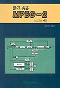 알기쉬운 MPEG-2
