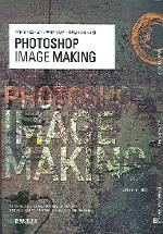 PHOTOSHOP IMAGE MAKING(CD2장포함)