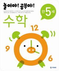 수학(만5세)(2012)(놀이야 공부야)