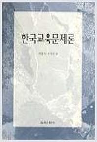 한국교육문제론