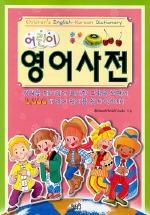 어린이 영어사전