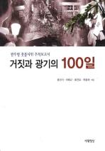 거짓과 광기의 100일