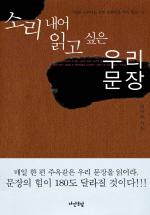 소리내어 읽고 싶은 우리문장(4판)