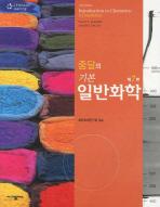기본일반화학(줌달의)(7판)