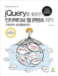 인터랙티브 웹 콘텐츠 제작(jQuery를 활용한)(위키북스 딴동네 시리즈 1)