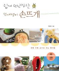 뜨개쟁이 손뜨개(쉽게 따라하는)(봄풀 Happy Home 시리즈)