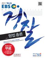 형법총론(경찰)(EBS 방송교재)(2010)