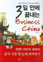3일만에 끝내는 BUSINESS CHINA(반양장)
