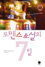 로맨스 소설의 7일 / 미우라 시온 (제135회 나오키상 수상작가)